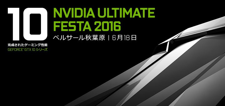 hdr-ultimate-festa-2016