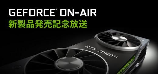 geforce-jp-aic-collabration-geforce-on-air-banner-blog-720x340