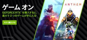 game-ready-bfv-anthem-bundle-nv-blog-720x340-jp