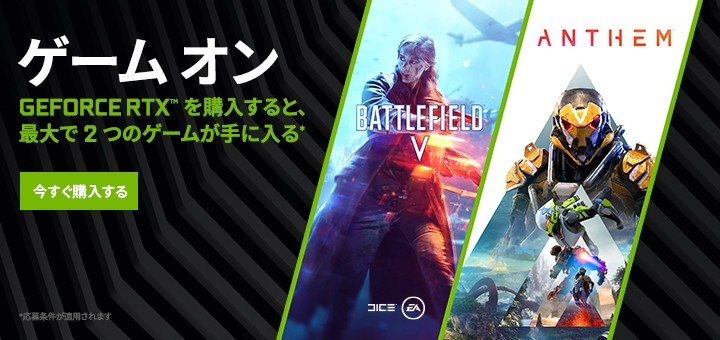 game-ready-bfv-anthem-bundle-nv-blog-720x340-jp