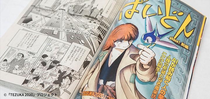 hdr-osamu-tezuka-ai-supporterd-manga
